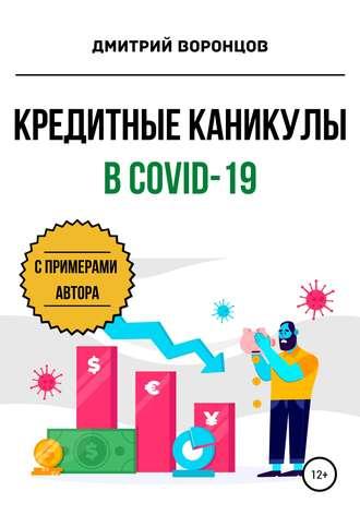 Дмитрий Воронцов, Кредитные каникулы в COVID-19