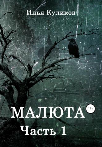 Илья Куликов, Малюта. Часть 1