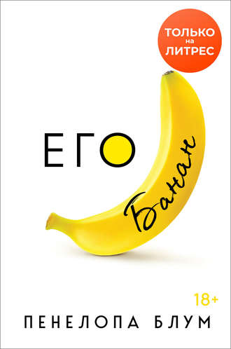 Пенелопа Блум, Его банан