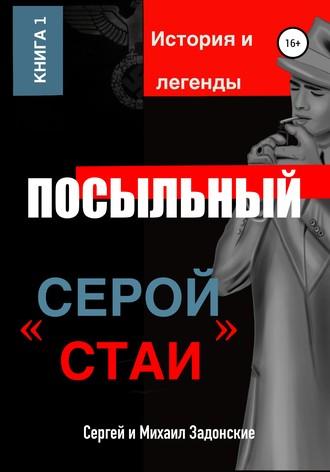 Сергей Задонский, Михаил Задонский, Посыльный «серой стаи»