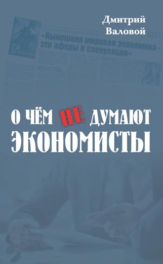 Дмитрий Валовой, О чем не думают экономисты