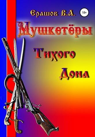 Владимир Ерашов, Мушкетёры Тихого Дона