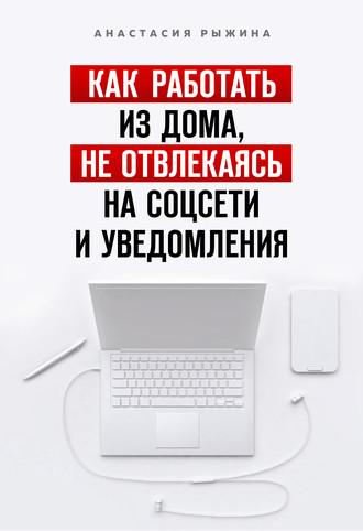 Анастасия Рыжина, Как работать из дома, не отвлекаясь на соцсети и уведомления