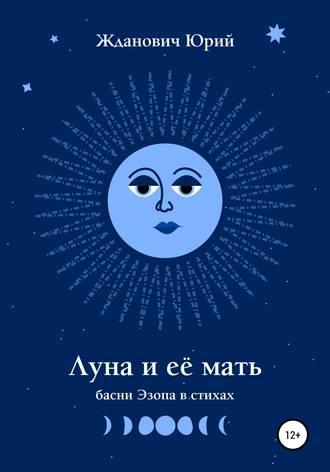 Юрий Жданович, Юлия Глинская, Луна и её мать