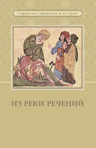 Сборник, Леонид Тираспольский, Из реки речений. Суфийские афоризмы и истории