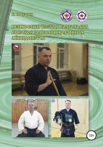 Николай Бучин, Психофизическая подготовка высококвалифицированных айкидоистов