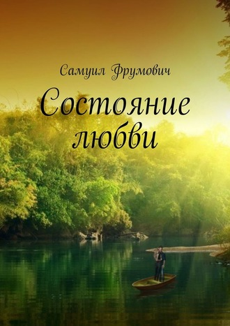 Самуил Фрумович, Состояние любви