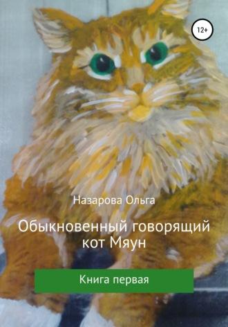 Ольга Назарова, Обыкновенный говорящий кот Мяун