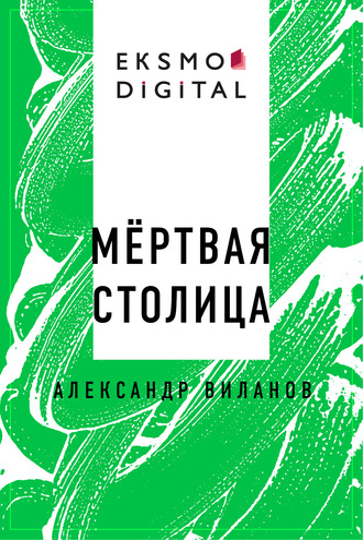 Александр Виланов, Мёртвая столица