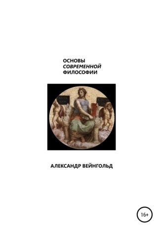 Александр Вейнгольд, Основы современной философии