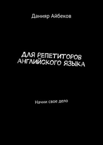 Данияр Айбеков, Для репетиторов английского языка. Начни своедело