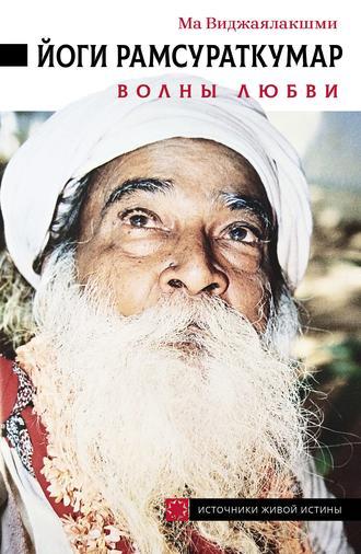 Ма Виджаялакшми, Йоги Рамсураткумар. Волны Любви