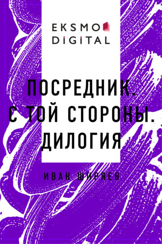 Иван Ширяев, Посредник. С той стороны. Дилогия