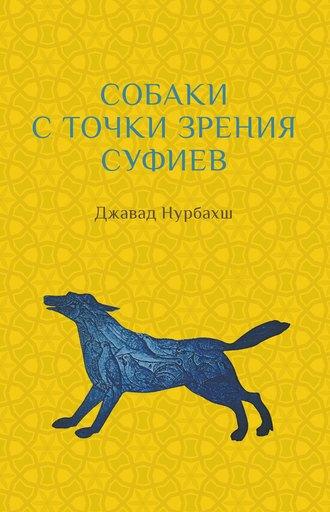 Джавад Нурбахш, Собаки с точки зрения суфиев