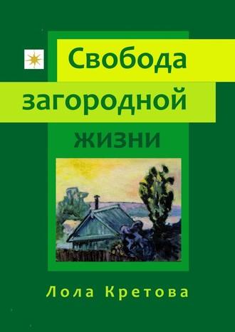 Лола Кретова, Свобода загородной жизни