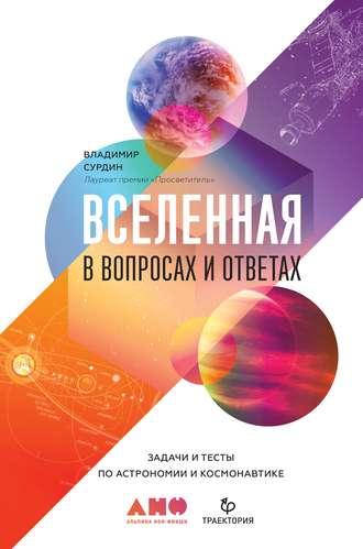 Владимир Сурдин, Вселенная в вопросах и ответах