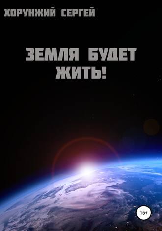 Сергей Хорунжий, Земля будет жить!