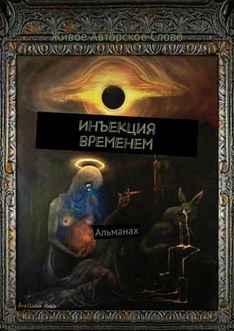 Татьяна Помысова, Инъекция временем. Альманах