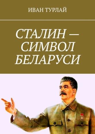 Иван Турлай, Сталин– символ Беларуси
