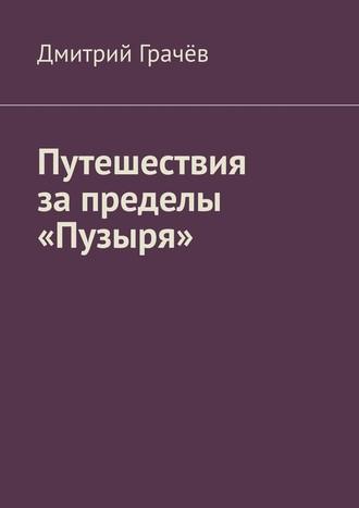 Дмитрий Грачёв, Путешествия запределы «Пузыря»