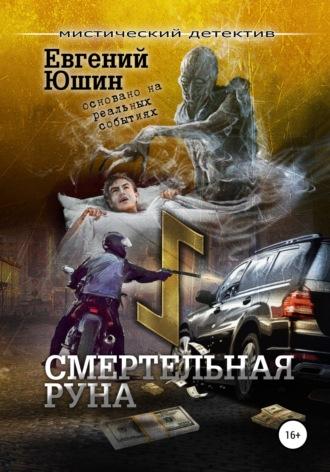 Евгений Юшин, Смертельная руна