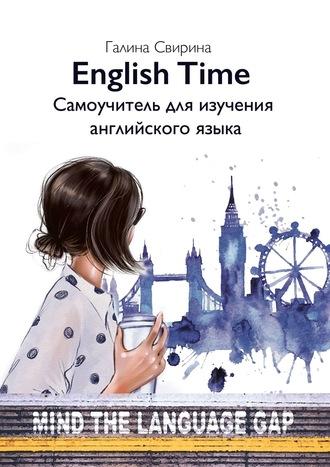 Галина Свирина, EnglishTime