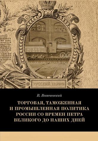 Валентин Витчевский, Торговая, таможенная и промышленная политика России со времен Петра Великого до наших дней