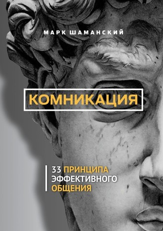 Марк Шаманский, Комникация. 33принципа эффективного общения