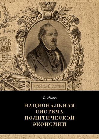 Фридрих Лист, Национальная система политической экономии