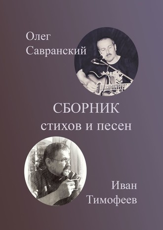 Олег Савранский, Иван Тимофеев, Сборник стихов ипесен