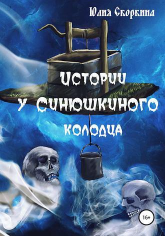Юлия Скоркина, Истории у Синюшкиного колодца