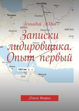 Геннадий Юдин, Записки лидировщика. Опыт первый. Книга вторая