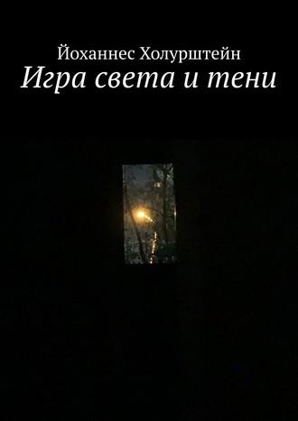 Йоханнес Холурштейн, Игра света итени