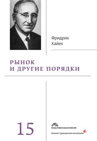 Фридрих фон Хайек, Рынок и другие порядки