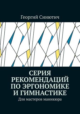 Георгий Синютич, Серия рекомендаций поэргономике игимнастике. Мастера маникюра