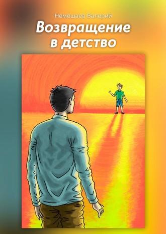 Валерий Немешаев, Возвращение вдетство