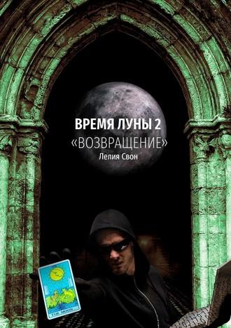 Лелия Свон, Время Луны– 2. «Возвращение»