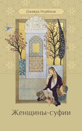 Джавад Нурбахш, Женщины-суфии