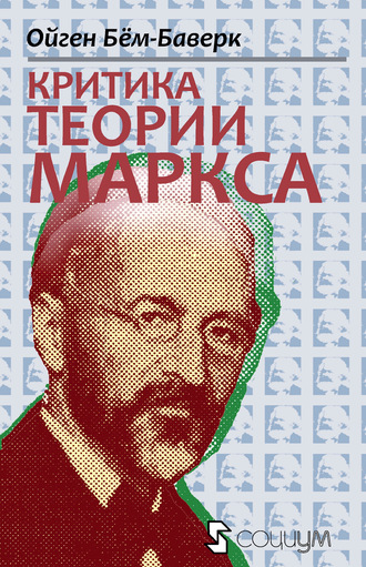 Ойген Бем-Баверк, Александр Куряев, Критика теории Маркса