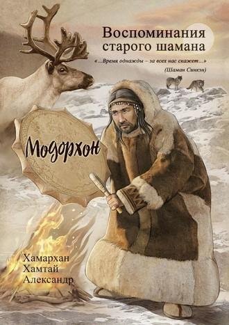 Хамархан Хамтай Александр, Воспоминания старого шамана. Модорхон