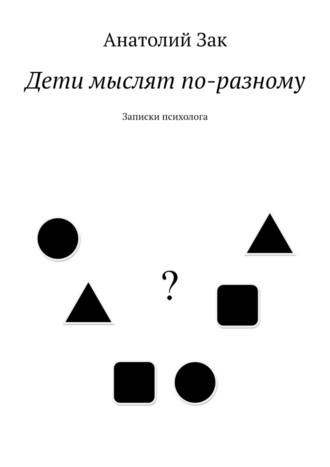 Анатолий Зак, Дети мыслятпо-разному. Записки психолога