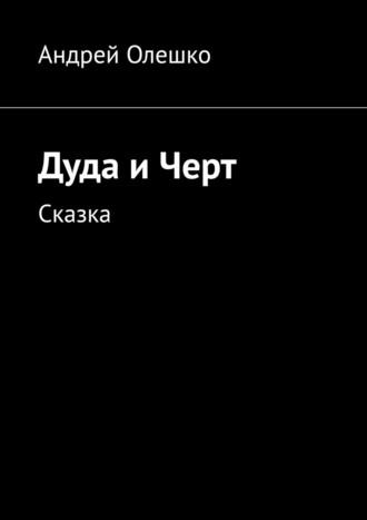 Андрей Олешко, Дуда иЧерт. Сказка