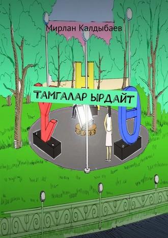 Мирлан Калдыбаев, Тамгаларырдайт