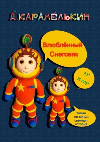 Дмитрий Карамелькин, Влюблённый Снеговик