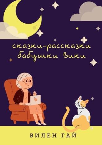 Вилен Гай, Сказки-рассказки бабушкиВики