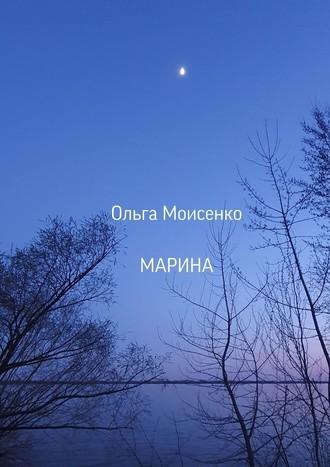 Ольга Моисеенко, Марина