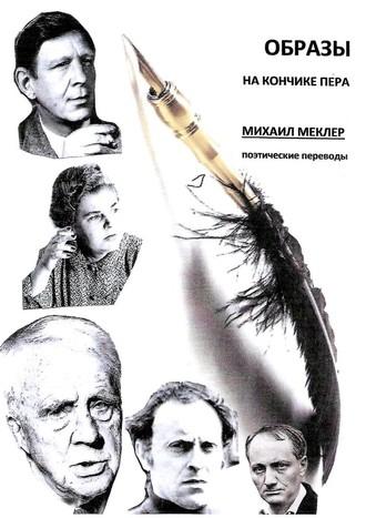 Михаил Меклер, Образы накончикепера. Поэтические переводы
