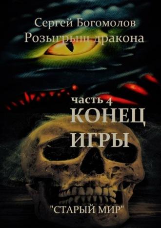 Сергей Богомолов, Розыгрыш дракона. Часть 4. Конец игры