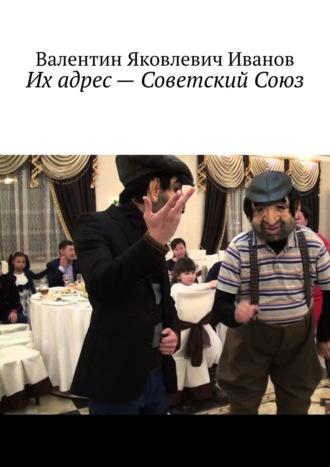 Валентин Иванов, Их адрес– СоветскийСоюз