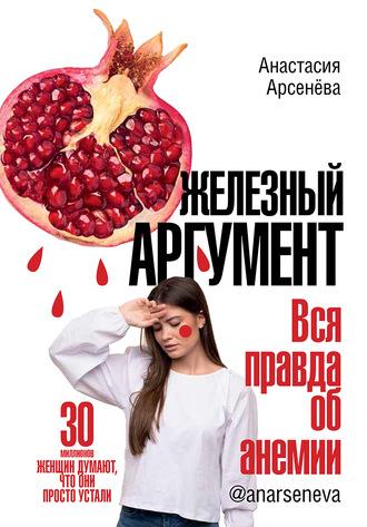 Анастасия Арсенёва, Железный аргумент. Вся правда об анемии.